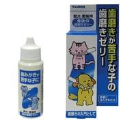 食後の歯磨きゼリー [愛犬猫用 デンタルケア 30ml]
