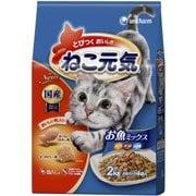 ねこ元気 お魚ミックス [猫用 キャットフード 2kg]