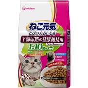 ねこ元気 下部尿路の健康維持用 [1~10歳頃まで 猫用 キャットフード 800g]