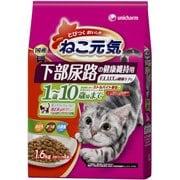 ねこ元気 下部尿路の健康維持用 [1~10歳頃まで 猫用 キャットフード 1.6kg]