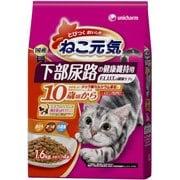 ねこ元気 下部尿路の健康維持用  [10歳頃から 猫用 キャットフード 1.6kg]