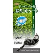 ワンニャンシステムトイレ用緑茶DEシート12枚