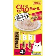 ちゅーる鶏ささみ&日本海蟹14gX4本