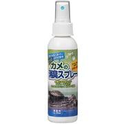 カメの消臭剤120ml [カメ用消臭剤]