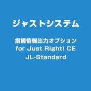 指摘情報出力オプション for Just Right! CE JLーStanda [ライセンスソフト]