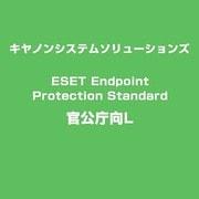ESET Endpoint ProtectionStandard 官公庁向L [ライセンスソフト]