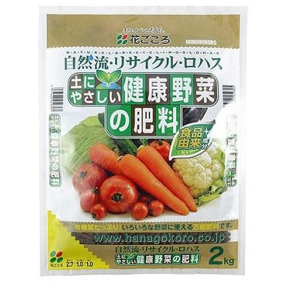 自然流・リサイクル・ロハス 土にやさしい健康野菜の肥料 [2kg]