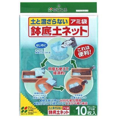 土と混ざらない アミ袋 鉢底土ネット [10枚]
