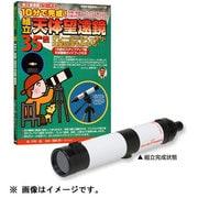 組立 天体望遠鏡35倍