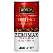 ワンダ ゼロマックスプレミアム 缶 185g×30本