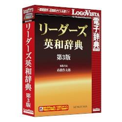 リーダーズ英和辞典 第3版 [LogoVista電子辞典シリーズ Windows/Mac用ソフト]