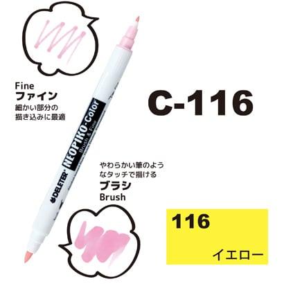 311-6116 [ネオピコカラー C-116 イエロー]