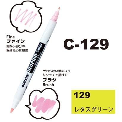 311-6129 [ネオピコカラー C-129 レタスグリーン]