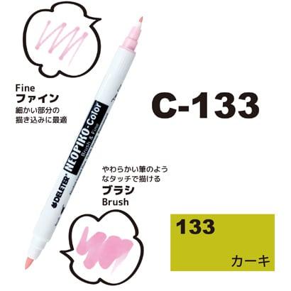 311-6133 [ネオピコカラー C-133 カーキ]