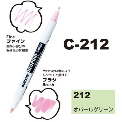 311-6212 [ネオピコカラー C-212 オパールグリーン]
