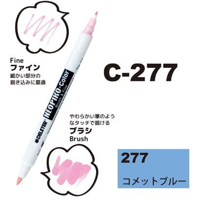 311-6277 [ネオピコカラー C-277 コメットブルー]