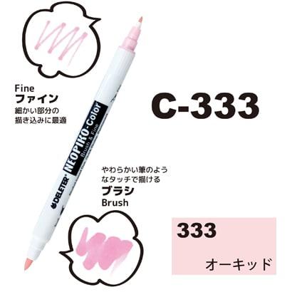 311-6333 [ネオピコカラー C-333 オーチャード]
