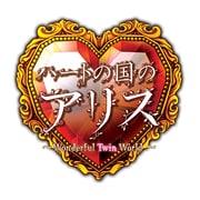 ハートの国のアリス Wonderful Twin World [PSPソフト]