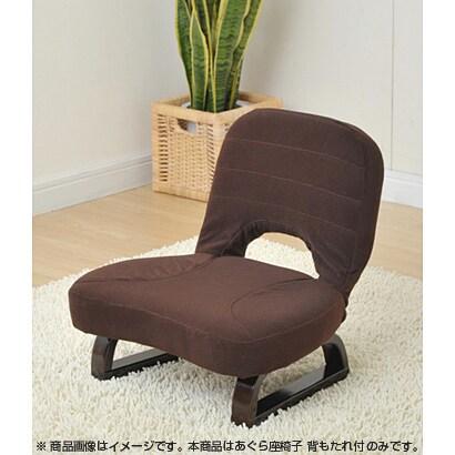 AGR-45(DBR) [安具楽椅子 ダークブラウン]