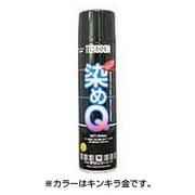 染めQ エアゾール [カラースプレー 264ml キンキラ金]