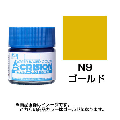 N9 [新水性カラーアクリジョン ゴールド]