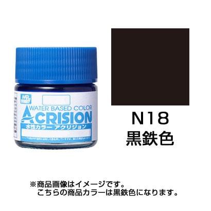 N18 [新水性カラーアクリジョン 黒鉄色]