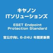 ESET Endpoint Protection Standard 官公庁向L 6-24U 年間更新費 [ライセンスソフトウェア]