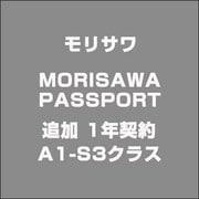 MORISAWA PASSPORT 追加 1年契約 A1-S3クラス [ライセンスソフトウェア]