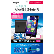 TBF-VIVO8FLKB [VivoTab Note8用 液晶保護フィルム 透明ブルーライトカット 気泡レス]