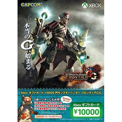 Xbox ギフトカード 10000円 [モンスターハンターギフトカード GGバージョン]