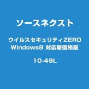 ライセンスウィルスセキュリティゼロ Windows 8 新価格版 10~49ライセンス [ライセンスソフト]