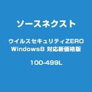 ライセンスウィルスセキュリティゼロ Windows 8 新価格版 100~499ライセンス [ライセンスソフト]