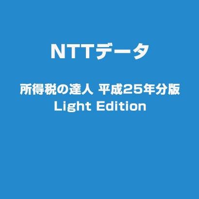 所得税の達人 平成25年分版 Light Edition [ライセンスソフト]