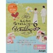 JP004276 みんなのフォトムービー6 Wedding [Windowsソフト]