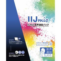 IM-B043 IIJmio音声通話パック