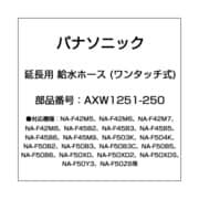 AXW1251-250 [延長用 給水ホース (ワンタッチ式)]