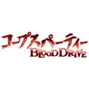 コープスパーティー BLOOD DRIVE [PS Vitaソフト]
