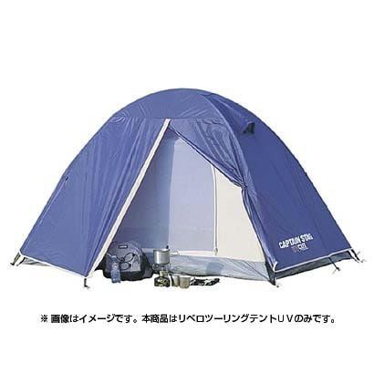 M3119 [リベロ ツーリングテントUV 2人用]