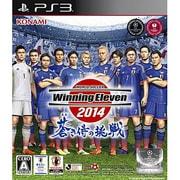 ワールドサッカーウイニングイレブン2014 蒼き侍の挑戦 [PS3ソフト]