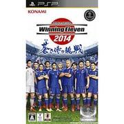 ワールドサッカーウイニングイレブン2014 蒼き侍の挑戦 [PSPソフト]