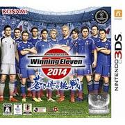 ワールドサッカーウイニングイレブン2014 蒼き侍の挑戦 [3DSソフト]