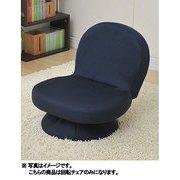 SAGR-45(WNV) [回転式あぐら座椅子(背もたれ付) ネイビー]