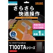 RT-T100TAF/H1 [TransBook T100TA フッ素コートさらさら気泡軽減超防指紋フィルム]