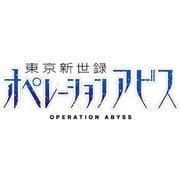 東京新世録 オペレーションアビス [PSVITAソフト]