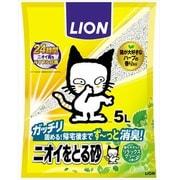 ニオイをとる砂 リラックスグリーンの香り [猫用 サニタリー トイレ砂 5L]