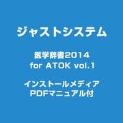 医学辞書2014 For ATOK インストールメディアPDF付き [ライセンスソフトウェア]