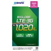 BIGLOBEモバイル SIMパッケージ (データ通信) [【SMS対応版】ナノ、マイクロ、標準]