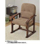 KMZC-55(LBR)S [高座椅子 組立て要らず 立ち上がり楽々高座椅子 ブラウン]