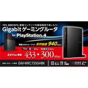 GM-WRC733GHBK 無線LANルータ [11ac対応 PS4 (Playstation 4) 専用ギガゲーミングルータ]