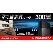 GM-WRH300BK 無線LANルータ [ゲーム用 WiFiルータ11bgn300Mbps]